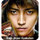 Kaiji Liveaction